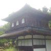 371道 銀閣寺の良さを言葉で表現することが、人生を豊かにする